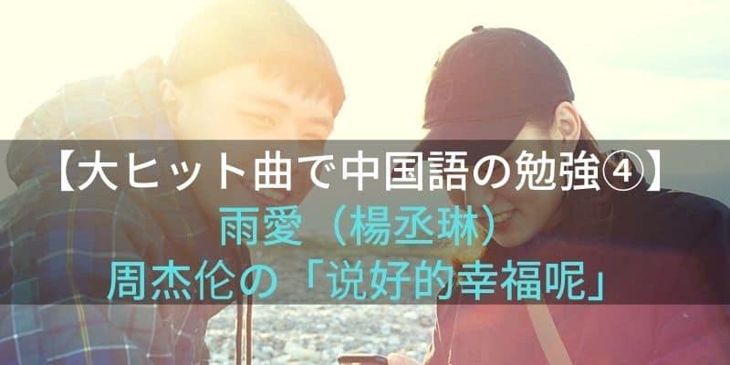 大ヒットした歌で中国語の勉強④ 雨愛(楊丞琳)、周杰伦の「说好的幸福呢」の2曲紹介