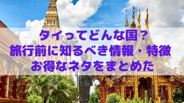 タイってどんな国?旅行前に知るべき情報・特徴・お得なネタをまとめた