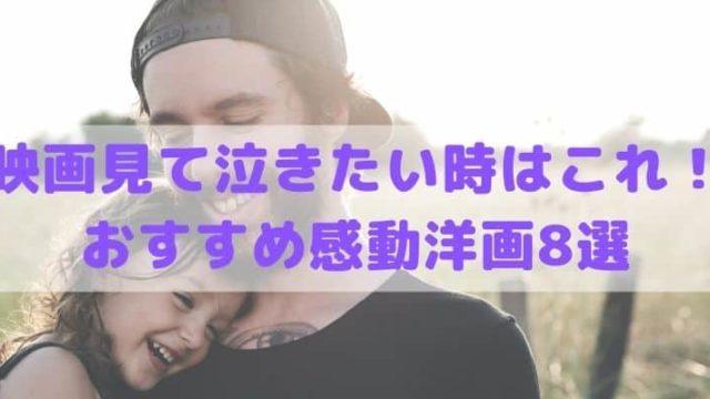 泣ける映画ランキング